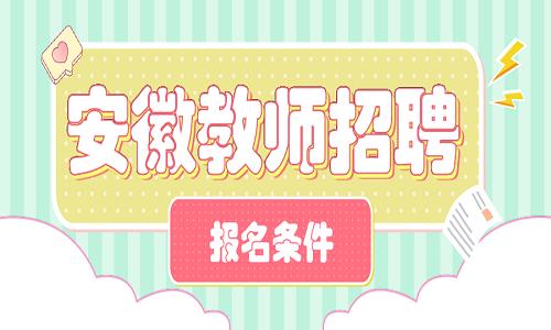 安徽教师招聘 淮北教师招聘 教师招聘报名条件