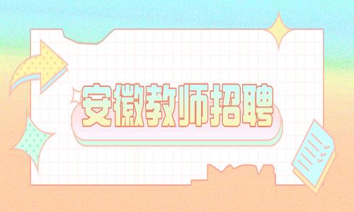 安徽教师招聘 滁州教师招聘 教师招聘录用公示