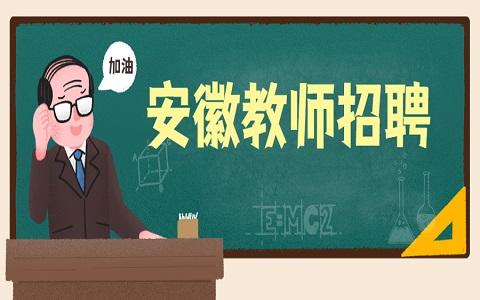 安徽教师招聘 宿州教师招聘 安徽国编教师招聘