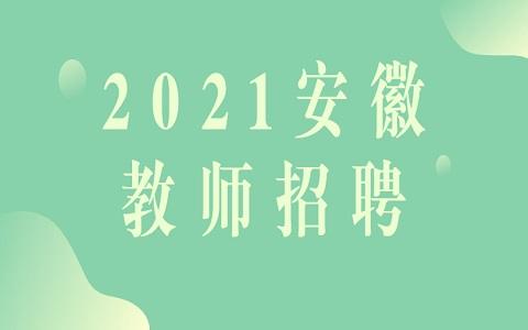 安徽教师招聘 蚌埠教师招聘 教师招聘报名条件
