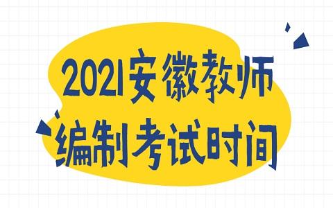 2021年安徽教师编制考试时间